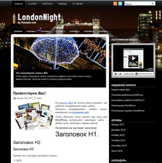 LondonNight