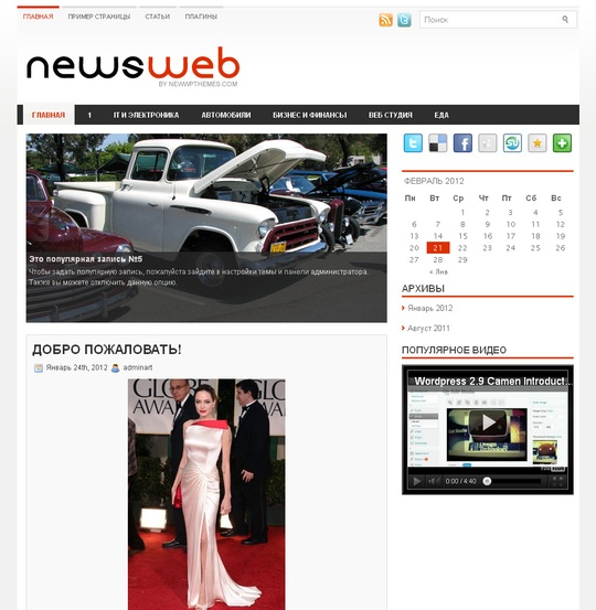 Тема NewsWeb для wordpress