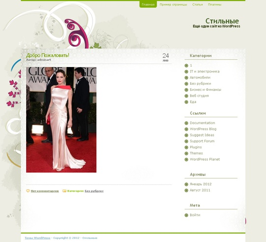 Тема Elegance для wordpress