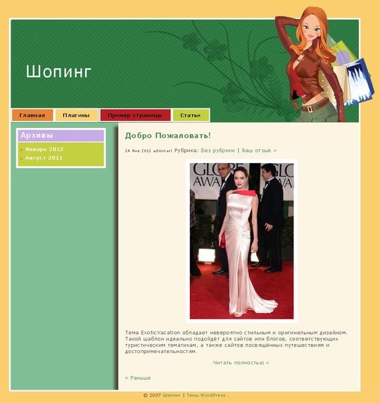 Тема Fashioncolor для wordpress