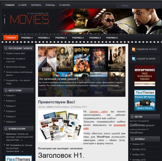 Тема IMovies для wordpress