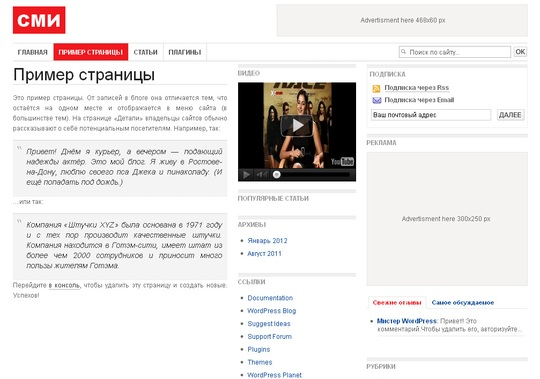 Тема Newsweek для wordpress