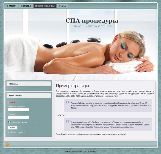 Тема White Spa для wordpress