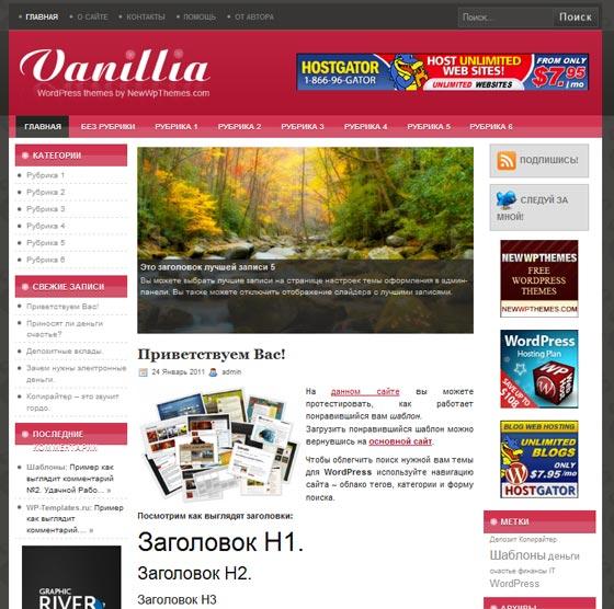 Тема Vanilla для wordpress