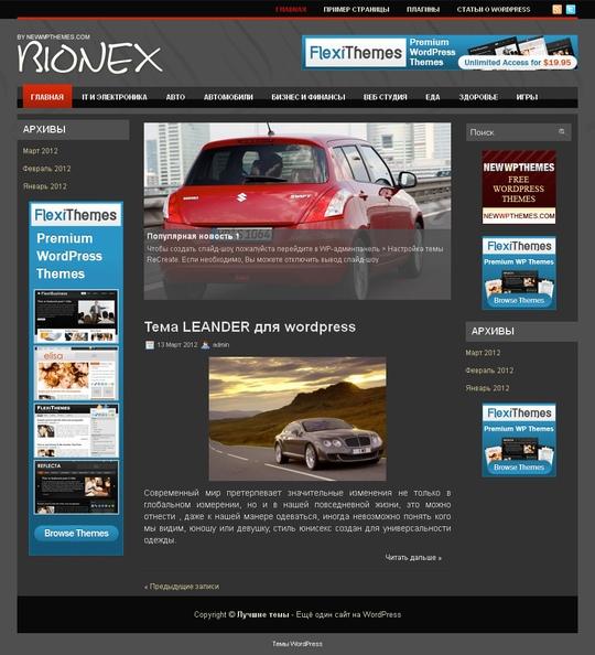 Тема Bionex для wordpress