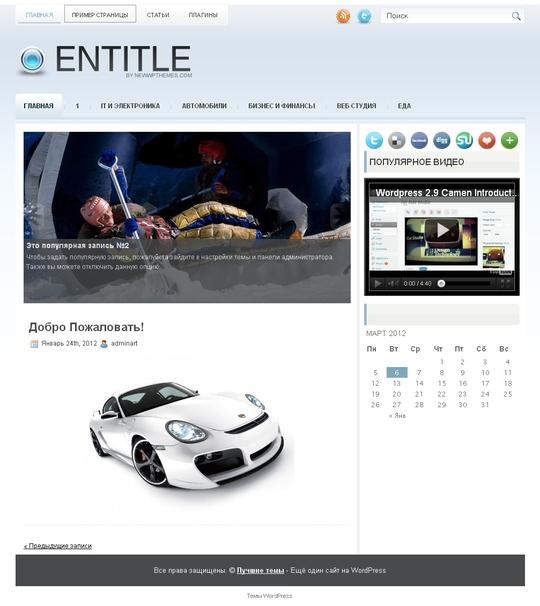 Тема Entitle для wordpress