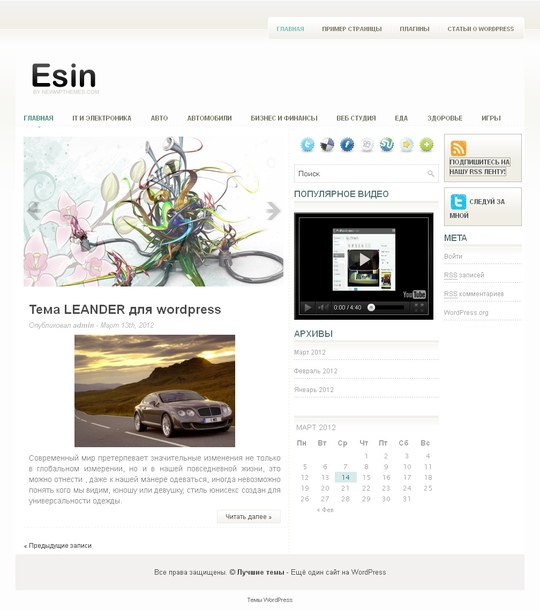 Тема Esin для wordpress