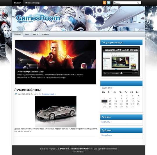 Тема GamesRoom для wordpress