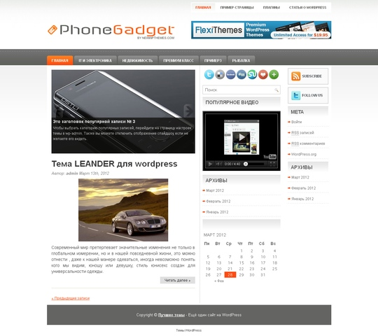 Тема PhoneGadget для wordpress