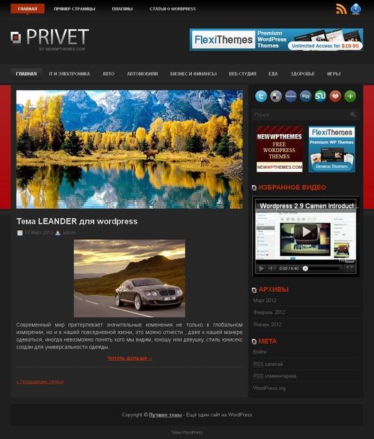 Тема Privet для wordpress