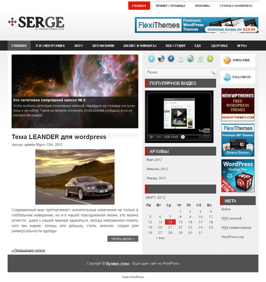 Тема Serge для wordpress