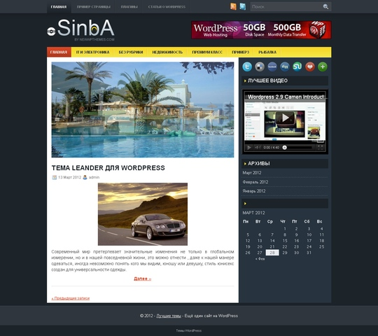Тема Sinba для wordpress