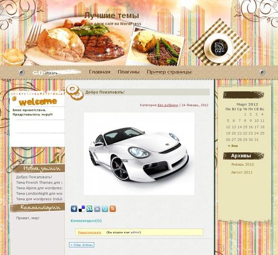 Тема Be a Gourmet для wordpress
