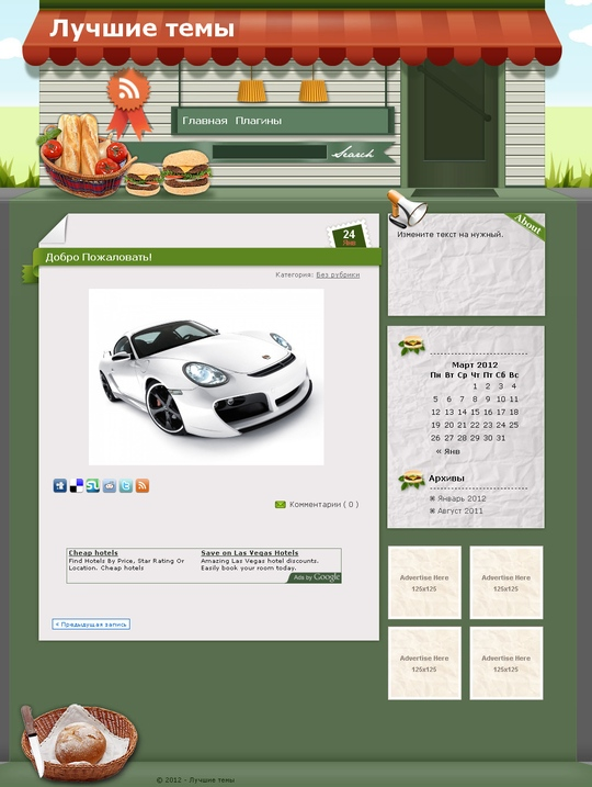 Тема Delicious Foods для wordpress