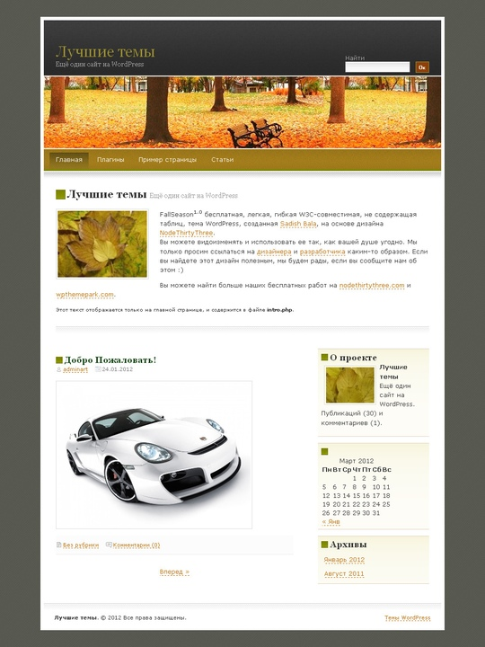 Тема Fallseason для wordpress