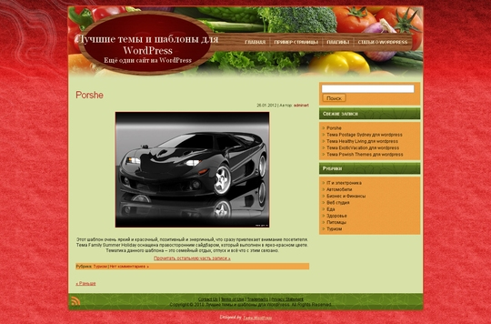 Тема Healthy Food для wordpress