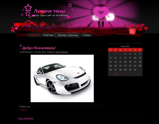 Тема My lovely theme для wordpress
