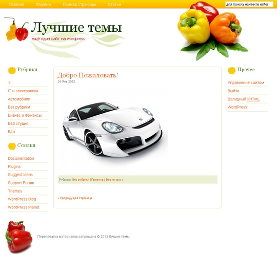 Тема Peppers для wordpress