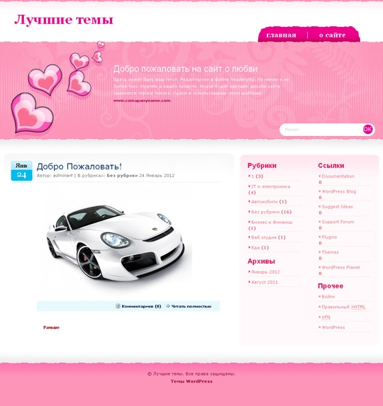 Тема PinkLove для wordpress