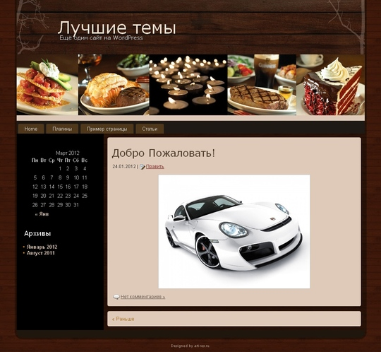 Тема ProChef для wordpress