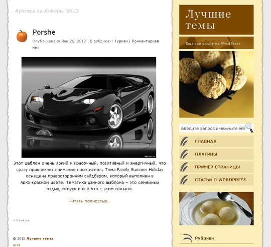 Тема Recipes-Blog для wordpress