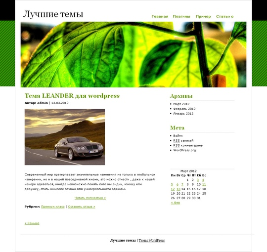 Тема RockinGreen Leaf для wordpress