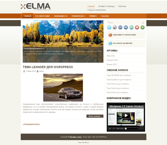 Тема Elma для wordpress