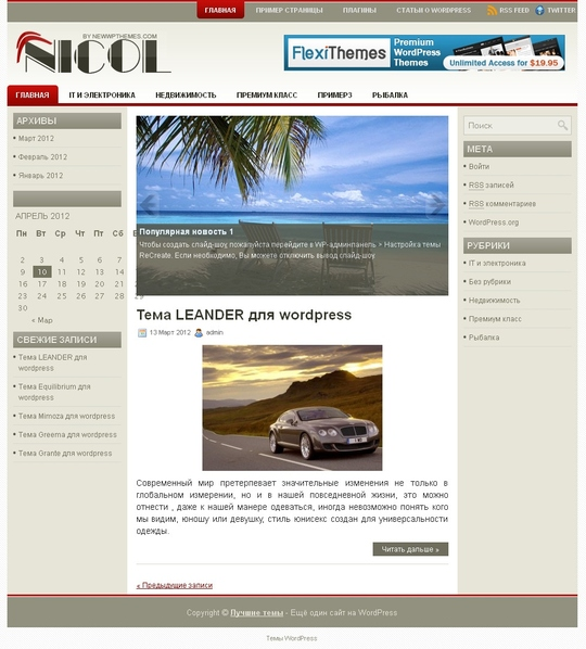 Тема Nicol для wordpress