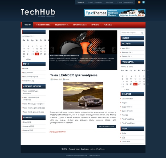 Тема TechHub для wordpress