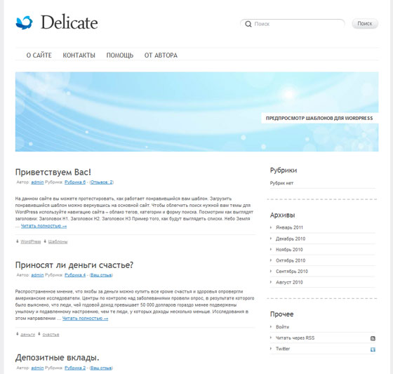 Тема Delicate для wordpress
