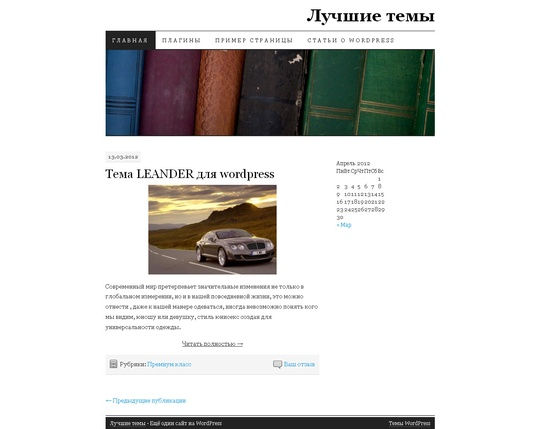 Тема Pilcrow для wordpress