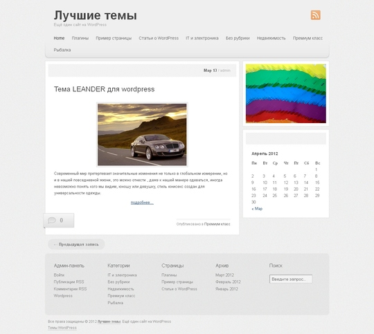 Тема Punchcut для wordpress