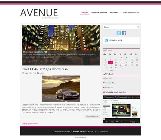 Тема Avenue для wordpress