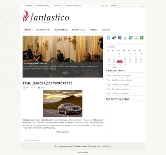 Тема Fantastico для wordpress