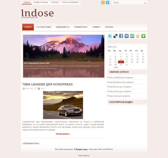 Тема Indose для wordpress