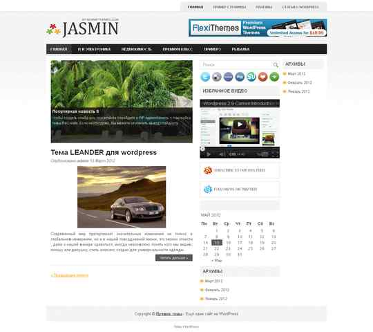 Тема Jasmin для wordpress