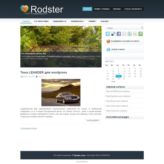 Тема Rodster для wordpress