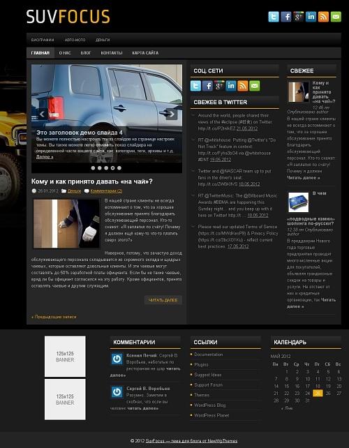 Блоговая тема SuvFocus от NewWpThemes