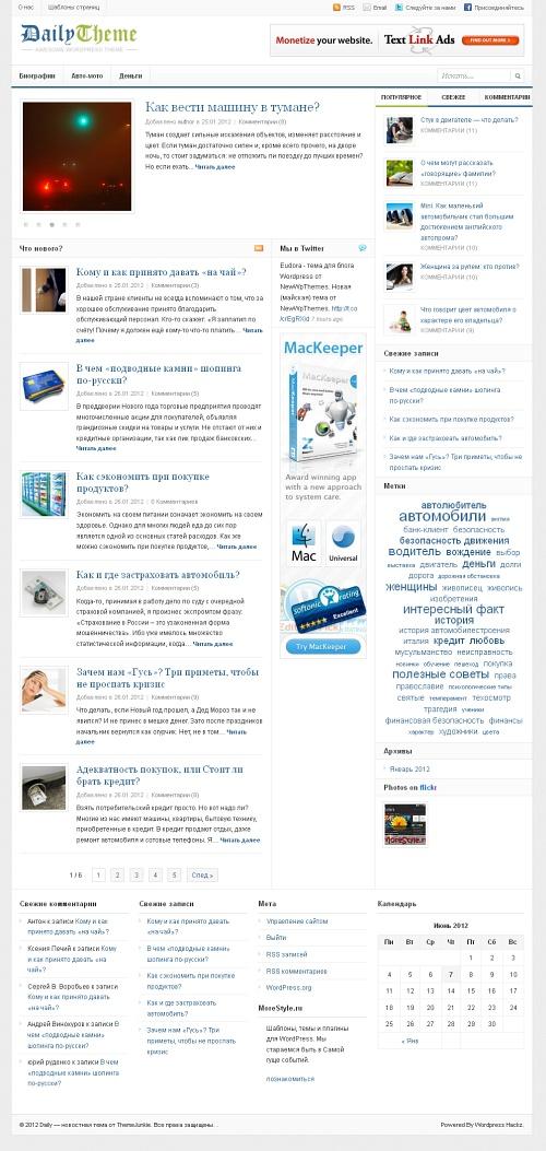 Тема новостного портала WordPress от ThemeJunkie