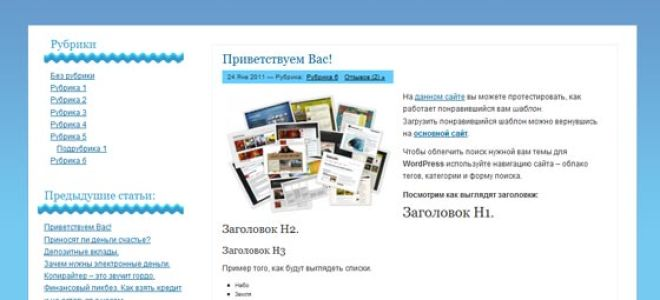 Тема Travelouge для wordpress