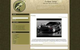 Тема Fishing Theme 2 для wordpress