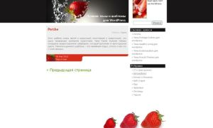 Тема StrawberyBlend для wordpress