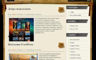 Тема для wordpress Hanging