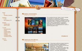 Тема для wordpress Travelling Logbook