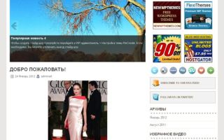 Тема FashionNews для wordpress