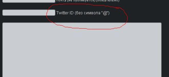 Как добавить твиттер аккаунт в форму для комментариев WordPress