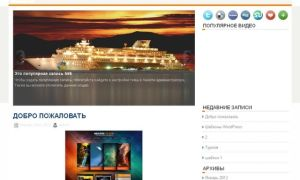 Тема для wordpress eTravel