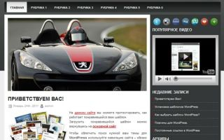 Автомобильная тема CarsMania для wordpress