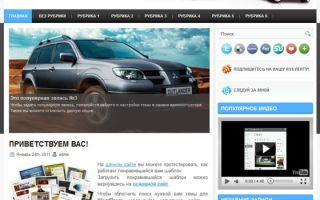 Тема SuvOnline для wordpress