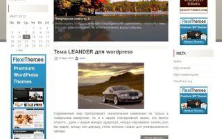 Тема Relax для wordpress